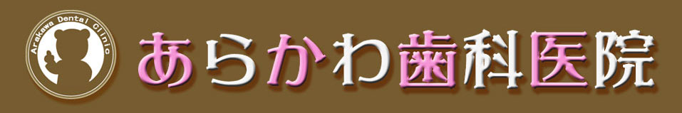 浦安の矯正歯科・歯医者 | あらかわ歯科医院(浦安駅3分)