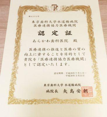 当院は東京歯科大学水道橋病院の医療連携協力医療機関に認定されました。