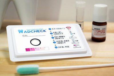 新しい歯周病検査キット