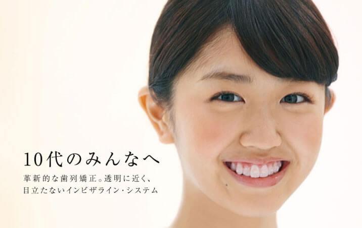 【中学生・高校生の矯正治療】歯が動くスピードが速く、始めるには良い時期です